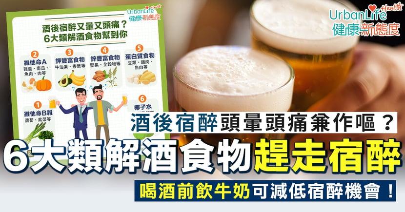 【解酒食物】酒後宿醉頭暈頭痛兼作嘔?維他命A、B等6類解酒食物助你趕走宿醉不適