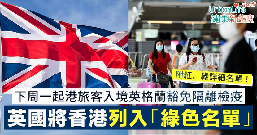【新冠肺炎】英國將香港列入「綠色名單」 下周一起入境英格蘭豁免隔離檢疫