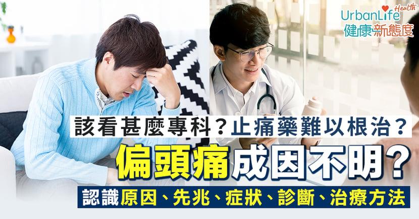 【偏頭痛原因】成因不明?難以根治?認識原因、症狀、診斷、治療方法