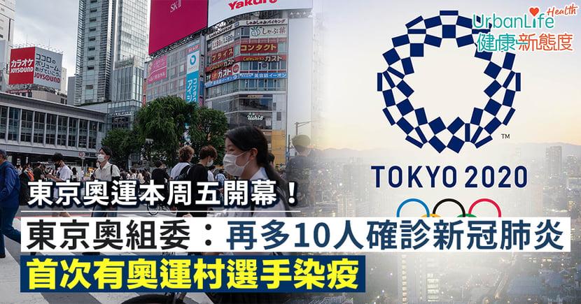 【東京奧運】本周五開幕!東京奧組委公布再多10人確診新冠肺炎 首次有奧運村選手染疫