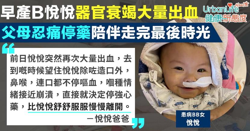 【壞死性腸炎】早產B悅悅器官衰竭再度大量出血 父母忍痛停藥陪伴走完最後時光