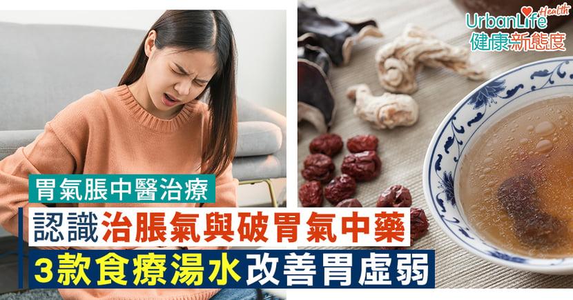 【胃氣脹湯水】認識治脹氣與破胃氣中藥 3款食療推介改善胃虛弱