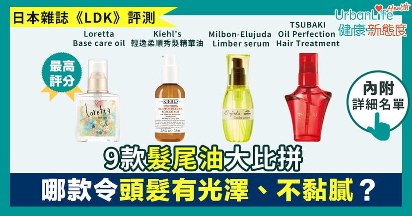 【髮尾油推薦2021】日本雜誌《LDK》9款髮尾油大比拼 哪款令頭髮有光澤、不黏膩?