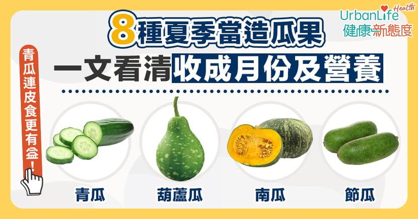 【夏天當季蔬菜】青瓜連皮食更有益?8種夏季時令瓜果收成月份及營養功效