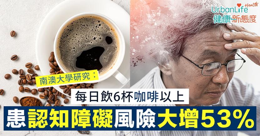【咖啡壞處】南澳大學研究:每日飲6杯咖啡以上 患認知障礙風險大增53%