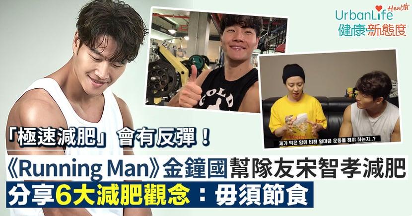 【減肥方法】《Running Man》金鐘國幫隊友宋智孝減肥 分享6大減肥觀念:毋須節食