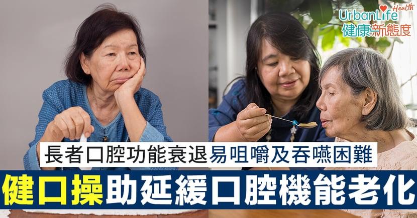 【吞嚥訓練】長者口腔功能衰退易咀嚼及吞嚥困難 7步健口操助延緩口腔機能老化