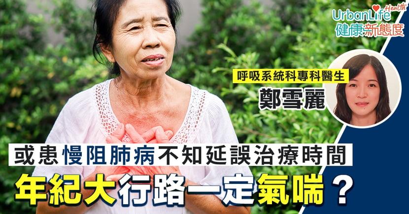 【慢阻肺病治療方法】年紀大行路一定氣喘?或患慢阻肺病需及早治療