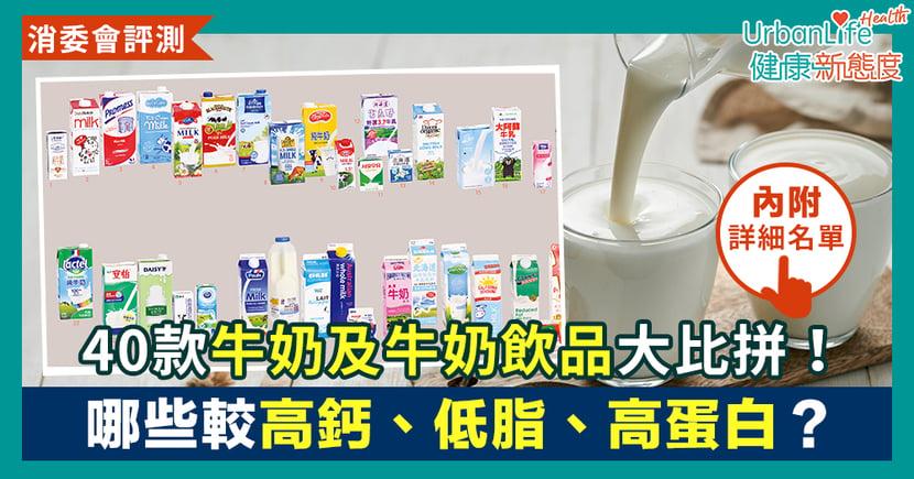 【消委會牛奶推介】40款牛奶及牛奶飲品大比拼!哪些較高鈣、低脂、高蛋白?