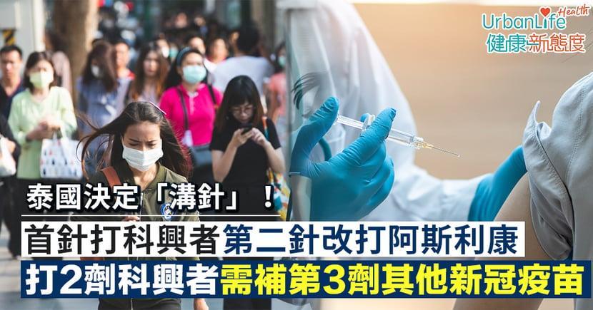 【新冠肺炎】泰國決定「溝針」!首針打科興者第二針改打阿斯利康 打2劑科興者需補第3劑其他疫苗