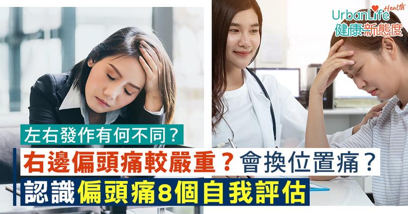 【偏頭痛位置】左右偏頭痛有何不同?右邊較嚴重?如何判斷是否患上偏頭痛?