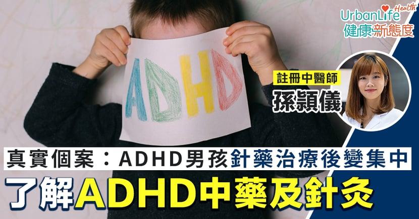 【ADHD治療】ADHD男孩經針藥治療後變得集中 了解專注力失調及過度活躍症中藥及針灸療法
