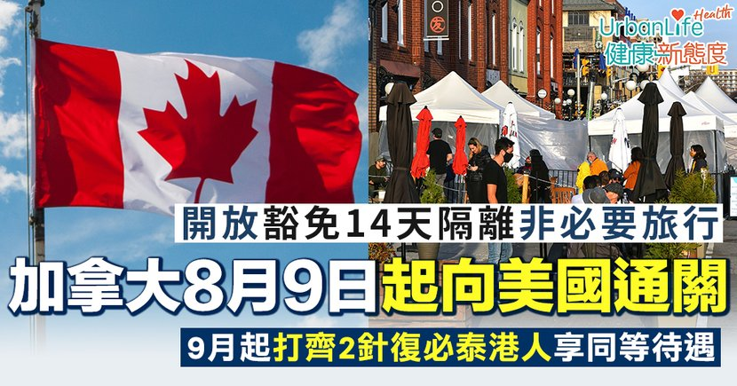 【加拿大入境】加拿大8月9日起向美國開關免隔離 9月起打齊2針復必泰港人享同等待遇