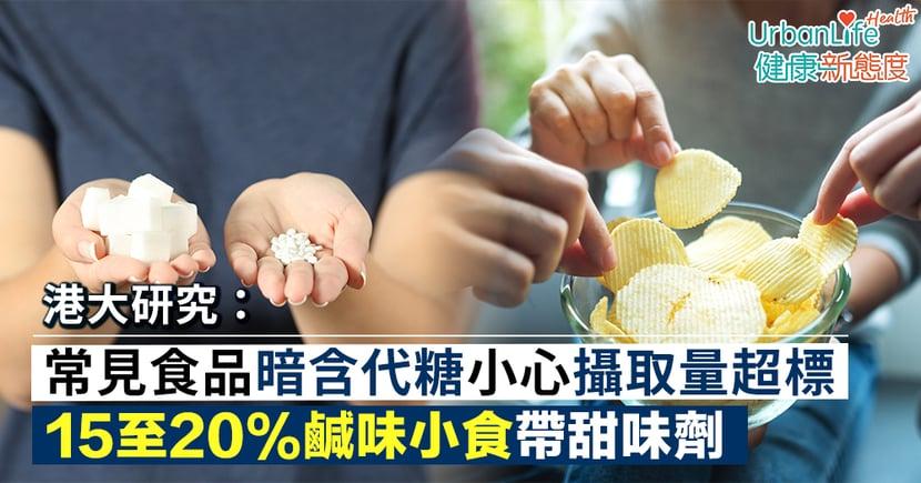 【甜味劑】港大研究揭15至20%鹹味小食帶甜味劑 常見食品暗含代糖小心攝取量超標(附常見代糖E代碼)