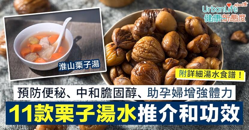 【栗子湯水食譜】11款栗子湯水推介和功效 預防便秘、中和膽固醇、助孕婦增強體力