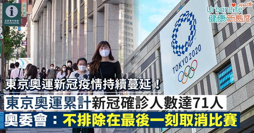 【東京奧運】至少71名運動員和工作人員確診新冠肺炎 奧委會:不排除在最後一刻取消比賽