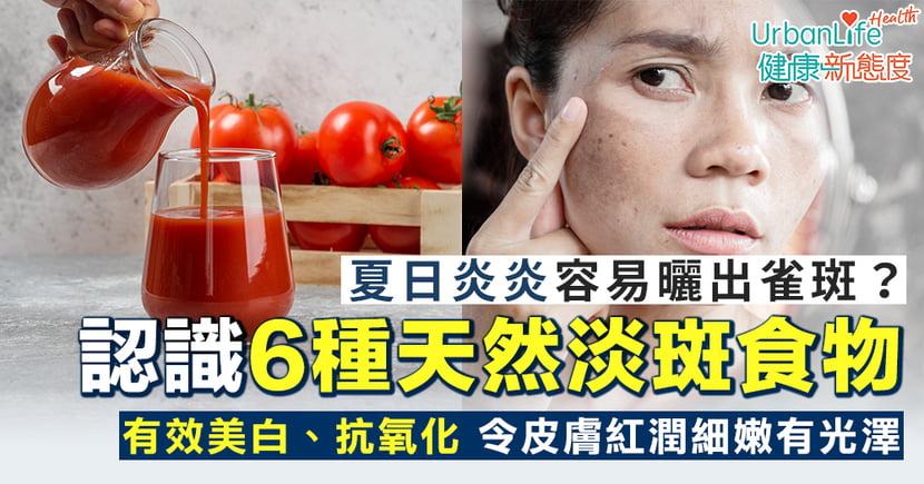 【淡斑食療】夏日炎炎容易曬出雀斑?認識6種天然淡斑食物有效美白抗氧化