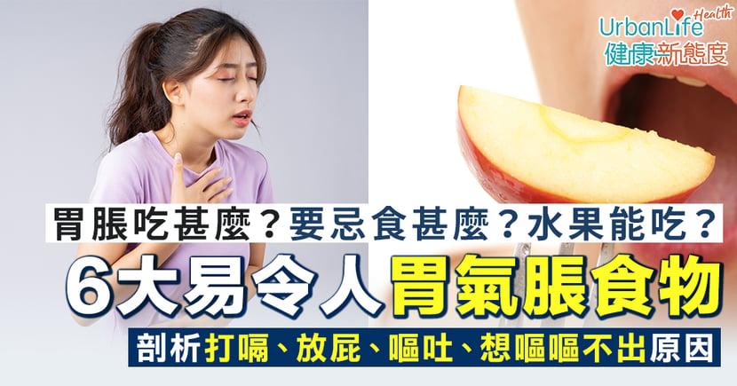 【胃氣脹食物】胃脹時該吃甚麼?有甚麼要忌食?水果能吃嗎?一圖了解6大易引起胃氣脹食物