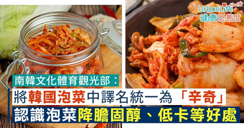 【泡菜好處】南韓將韓國泡菜中譯名統一為「辛奇」 認識泡菜降膽固醇、防老化等5大好處