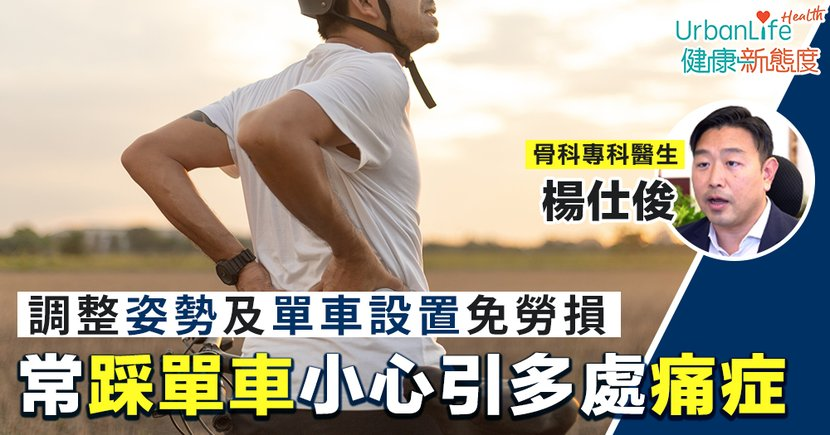 【單車肌肉痛】長時間踩單車引腰頸痛、髕股痛 調整姿勢及單車設置免勞損