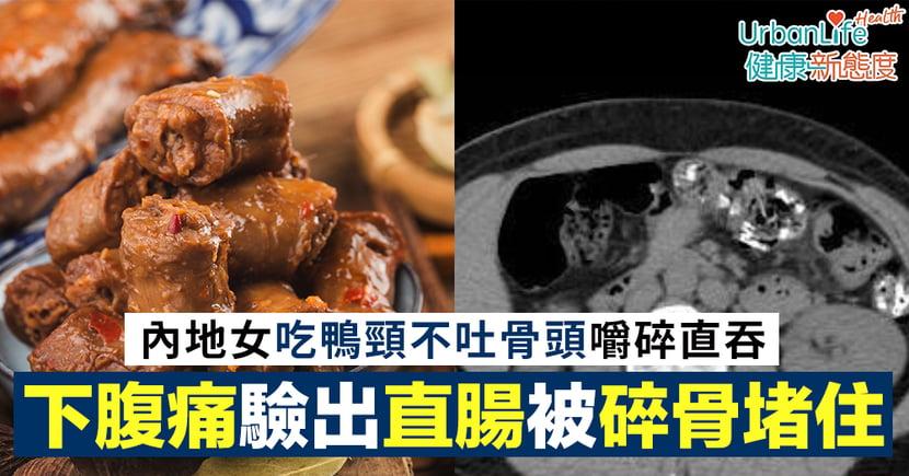 【直腸穿孔】內地女吃鴨頸骨頭嚼碎吞肚 下腹痛驗出直腸被碎骨堵住