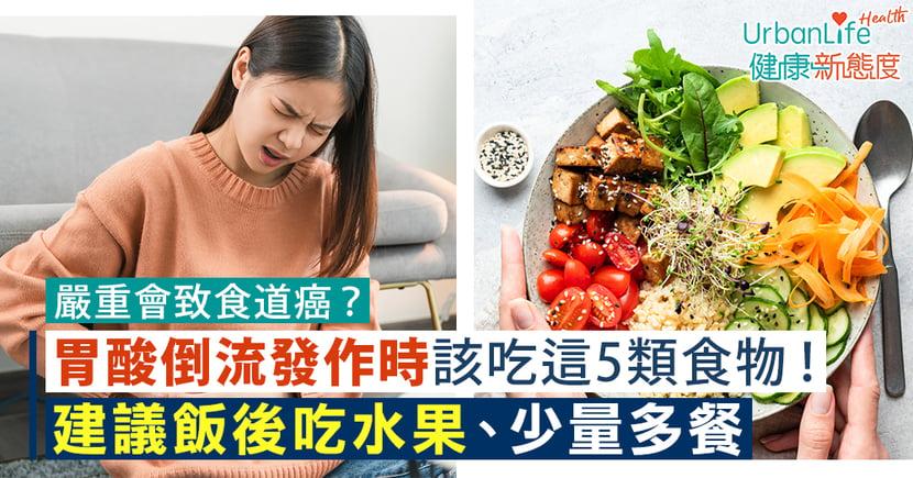 【胃酸倒流食物】嚴重致食道癌?胃酸倒流發作時該吃這5類食物!