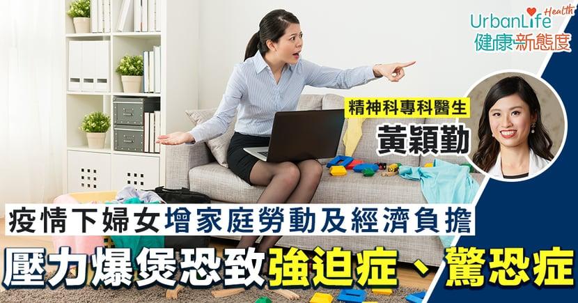 【新冠肺炎】疫情下婦女增家庭勞動及經濟負擔 壓力爆煲恐致強迫症、驚恐症等情緒問題