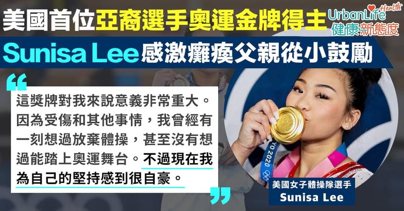 【東京奧運】為夢想奮鬥終成美國首位亞裔選手奪奧運金牌 Sunisa Lee感激癱瘓父親從小鼓勵
