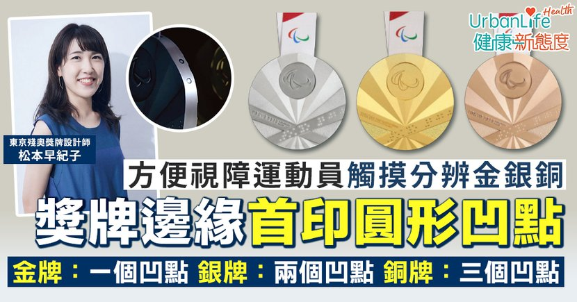 【東京殘奧會】獎牌邊緣首次印有圓形凹點標記 方便視障運動員觸摸分辨金銀銅牌