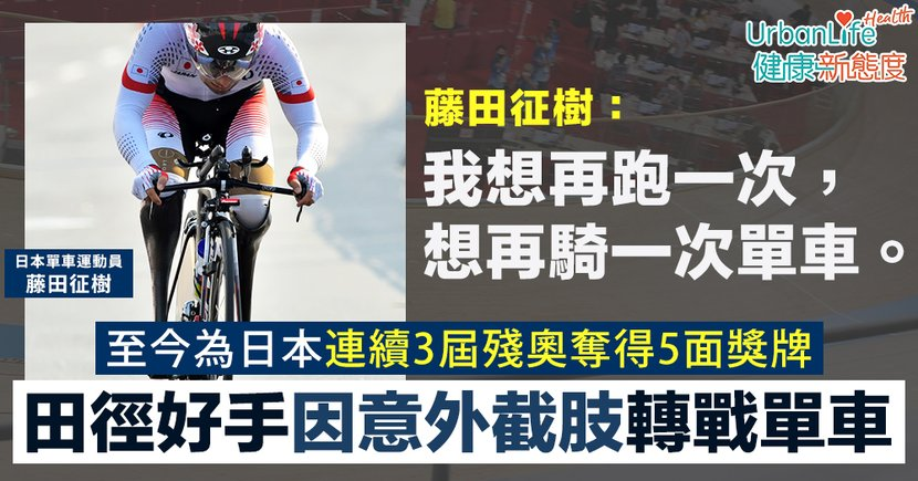 【東京殘奧】日本田徑好手因意外失去雙腿轉戰單車項目 「我想再跑一次、再騎一次單車」