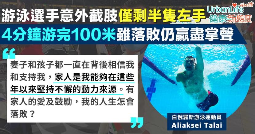 【東京殘奧會】白俄羅斯泳手16歲意外截肢僅剩半隻左手 4分鐘游完100米雖落敗仍贏盡掌聲
