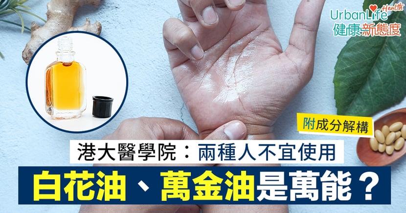 【白花油用法】白花油、萬金油是萬能?港大醫學院解構成分兩種人不宜使用