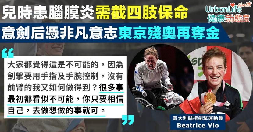 【東京殘奧】兒時患腦膜炎需截四肢保命 意大利劍后Beatrice Vio憑非凡意志殘奧再奪金