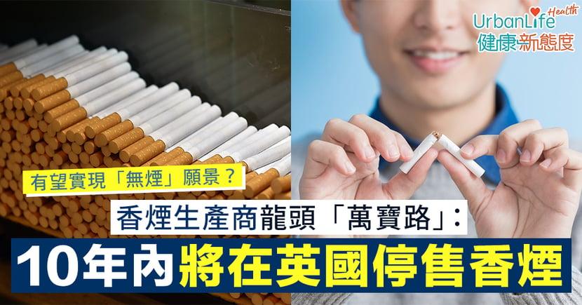 【戒煙方法】有望實現「無煙」願景?香煙生產商龍頭萬寶路:10年內將在英國停售香煙