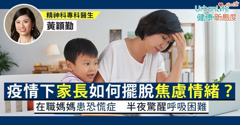 【新冠肺炎】在職媽媽憂疫情患恐慌症半夜驚醒呼吸困難 家長該如何擺脫焦慮負面情緒?