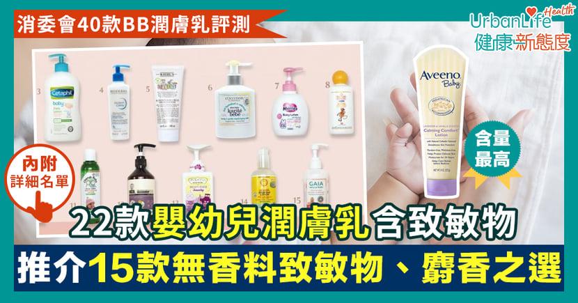 【消委會BB潤膚乳測試】22款嬰幼兒潤膚乳含致敏物 推介15款無香料致敏物、麝香之選