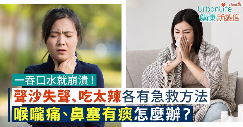 【喉嚨痛怎麼辦】一吞口水就崩潰!聲沙失聲、吃太辣各有急救方法