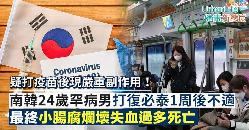 【新冠疫苗副作用】疑打疫苗後現嚴重副作用!南韓24歲罕病男小腸腐爛壞死亡