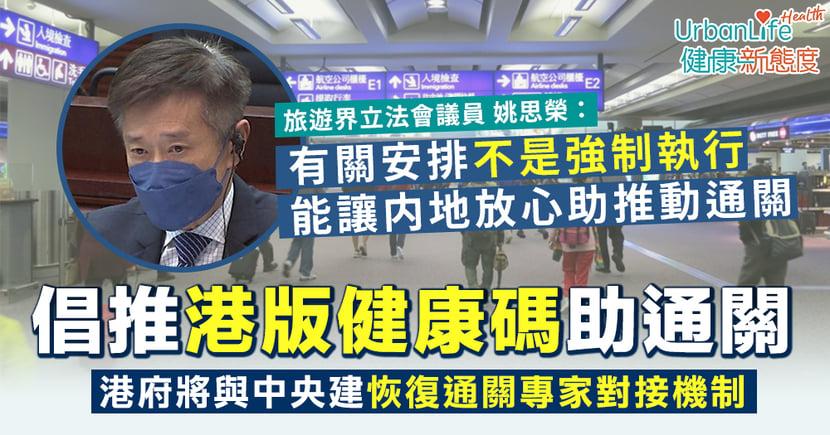 【健康碼香港】港府將與中央建恢復通關專家對接機制 姚思榮:可考慮推港版健康碼