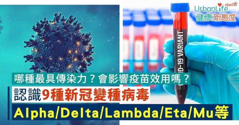 【新冠變種病毒懶人包】Delta、Lambda、Mu哪種最具傳染力?認識9種新冠變異株種類