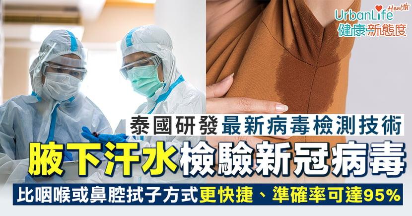 【新冠病毒檢測】泰國最新研發低成本病毒檢驗技術 腋下汗水驗新冠病毒準確率更高達95%