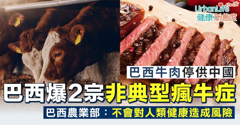 【瘋牛症】巴西爆2宗非典型瘋牛症病例、牛肉停供中國 巴西農業部:不會對人類健康造成風險