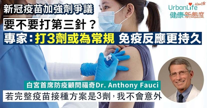 【新冠疫苗第三針】白宮首席防疫顧問福奇:打3劑疫苗或為常規 免疫反應更持久