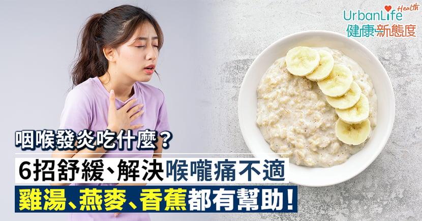 【喉嚨痛吃什麼】6招舒緩、解決喉嚨發炎不適 雞湯、燕麥、香蕉都有幫助!