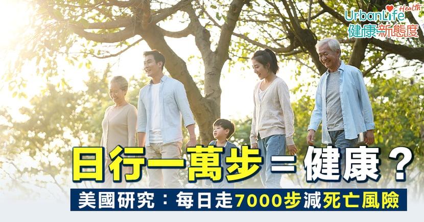 【日行一萬步】多走路就健康?美國研究:每日走7000步已有助減低死亡風險