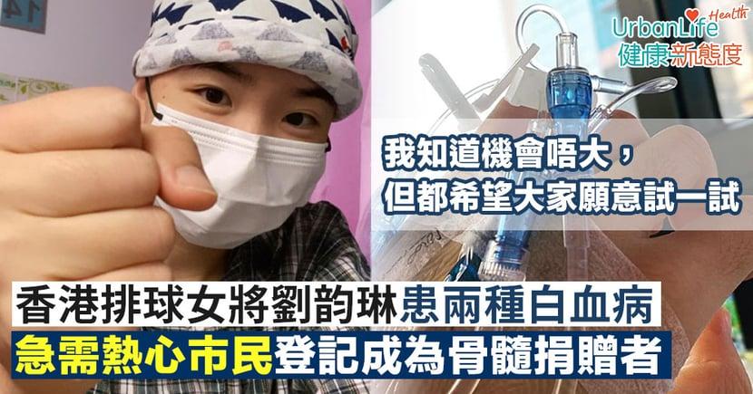 【骨髓移植】香港排球女將劉韵琳同時患兩種白血病 急尋熱心市民捐贈骨髓