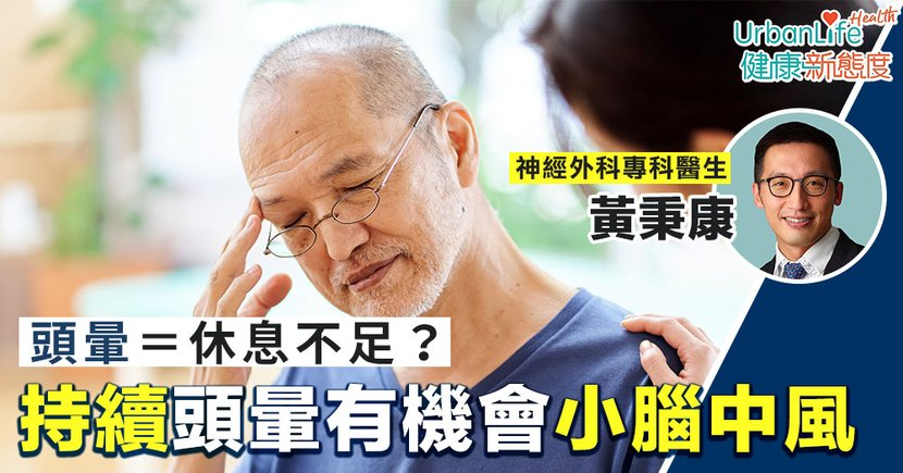 【小腦中風症狀】頭暈全因休息不足或耳水不平衡?持續頭暈或是「小腦中風」要提防