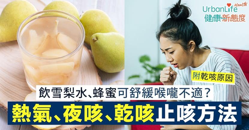【止咳方法】熱氣、喉嚨痕、乾咳、夜咳怎麼辦?飲雪梨水、蜂蜜、綠豆湯有用嗎?