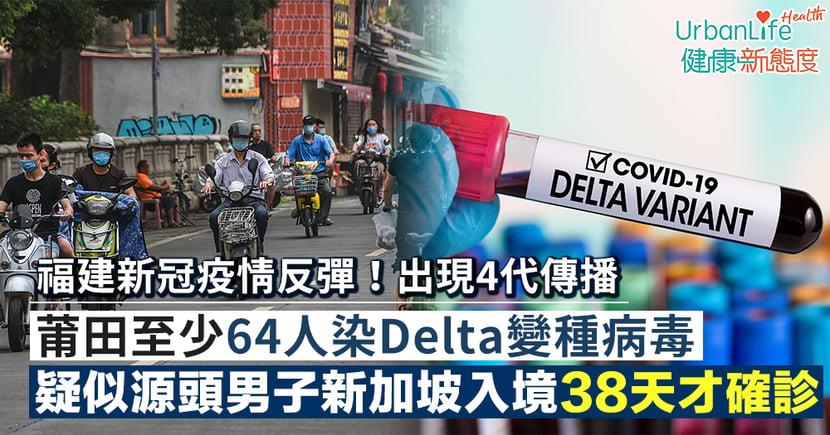 【福建疫情】莆田至少64人染Delta變種病毒、四代傳播!疑似源頭男子從新加坡入境38天才確診
