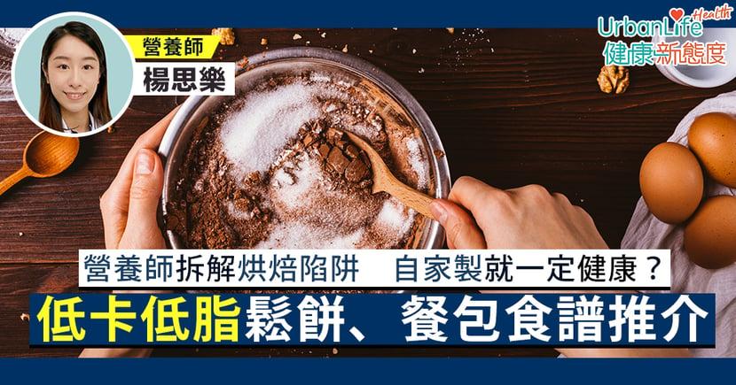 【健康烘焙】自家製就一定健康?拆解自家烘焙陷阱 2款低卡低糖低脂鬆餅、餐包食譜推介